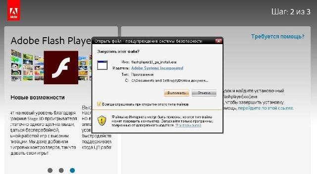 при установке adobe flash player нужно закрыть все браузеры, для корректной установки плагина
